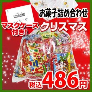 【使い捨てタイプマスクケース付き】クリスマス袋 450円 お菓子袋詰め 詰め合わせ(Aセット) 駄菓子 おかしのマーチ (omtma6615)