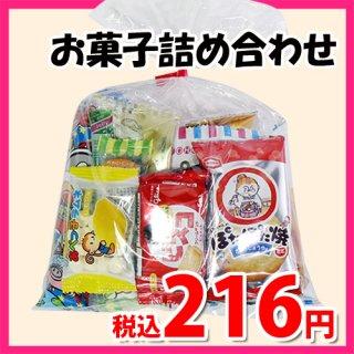 200円 お菓子袋詰め 詰め合わせ(Eセット) 駄菓子 おかしのマーチ (omtma6641)