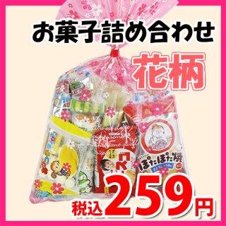花柄袋 240円 お菓子袋詰め 詰め合わせ(Aセット) 駄菓子 おかしのマーチ (omtma6642)