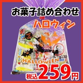 ハロウィン袋 240円 お菓子袋詰め 詰め合わせ(Aセット) 駄菓子 おかしのマーチ (omtma6643)