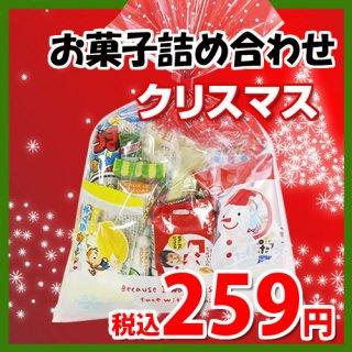 クリスマス袋 240円 お菓子袋詰め 詰め合わせ(Aセット) 駄菓子 おかしのマーチ (omtma6644)