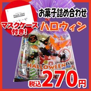 【使い捨てタイプマスクケース付き】ハロウィン袋 250円 お菓子袋詰め 詰め合わせ(Cセット) 駄菓子 おかしのマーチ (omtma6651)