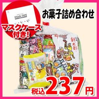 【使い捨てタイプマスクケース付き】220円 お菓子袋詰め 詰め合わせ(Eセット) 駄菓子 おかしのマーチ (omtma6665)