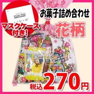 【使い捨てタイプマスクケース付き】花柄袋 250円 お菓子袋詰め 詰め合わせ(Dセット) 駄菓子 おかしのマーチ (omtma6666)