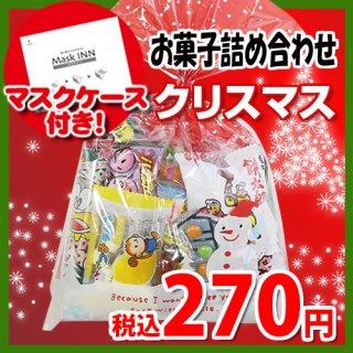 【使い捨てタイプマスクケース付き】クリスマス袋 250円 お菓子袋詰め 詰め合わせ(Dセット) 駄菓子 おかしのマーチ (omtma6668)