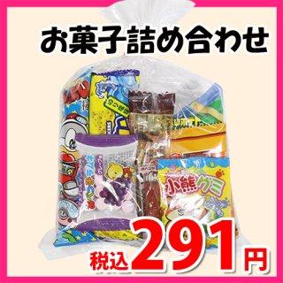 270円 お菓子袋詰め 詰め合わせ(Aセット) 駄菓子 おかしのマーチ (omtma6673)