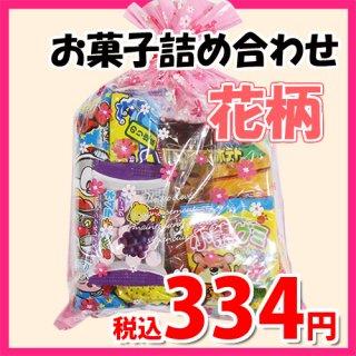 花柄袋 310円 お菓子袋詰め 詰め合わせ(Aセット) 駄菓子 おかしのマーチ (omtma6674)