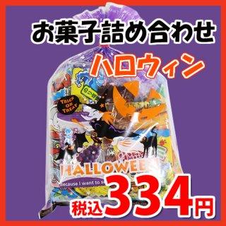 ハロウィン袋 310円 お菓子袋詰め 詰め合わせ(Aセット) 駄菓子 おかしのマーチ (omtma6675)