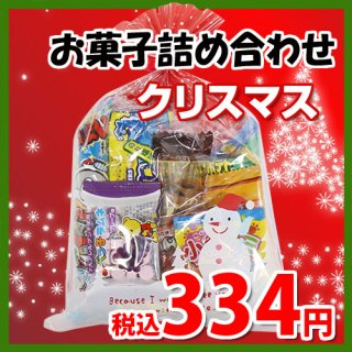 クリスマス袋 310円 お菓子袋詰め 詰め合わせ(Aセット) 駄菓子 おかしのマーチ (omtma6676)