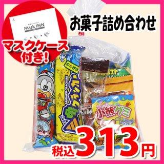 【使い捨てタイプマスクケース付き】290円 お菓子袋詰め 詰め合わせ(Aセット) 駄菓子 おかしのマーチ (omtma6681)