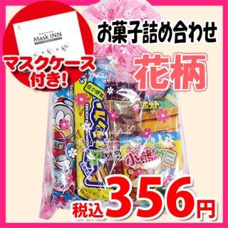 【使い捨てタイプマスクケース付き】花柄袋 330円 お菓子袋詰め 詰め合わせ(Aセット) 駄菓子 おかしのマーチ (omtma6682)