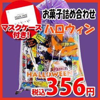 【使い捨てタイプマスクケース付き】ハロウィン袋 330円 お菓子袋詰め 詰め合わせ(Aセット) 駄菓子 おかしのマーチ (omtma6683)