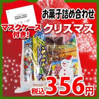 【使い捨てタイプマスクケース付き】クリスマス袋 330円 お菓子袋詰め 詰め合わせ(Aセット) 駄菓子 おかしのマーチ (omtma6684)