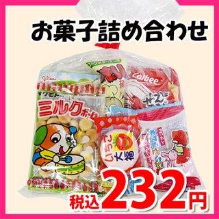 215円 お菓子袋詰め 詰め合わせ(Aセット) 駄菓子 おかしのマーチ (omtma6689)