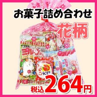 花柄袋 245円 お菓子袋詰め 詰め合わせ(Cセット) 駄菓子 おかしのマーチ (omtma6690)