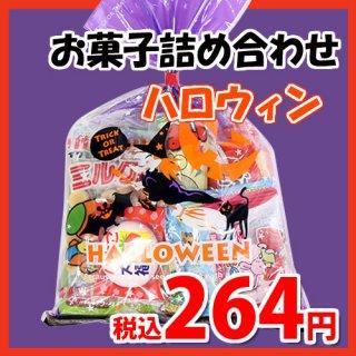 ハロウィン袋 245円 お菓子袋詰め 詰め合わせ(Cセット) 駄菓子 おかしのマーチ (omtma6691)
