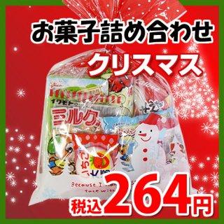 クリスマス袋 245円 お菓子袋詰め 詰め合わせ(Cセット) 駄菓子 おかしのマーチ (omtma6692)