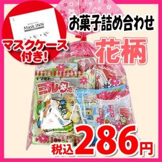 【使い捨てタイプマスクケース付き】花柄袋 265円 お菓子袋詰め 詰め合わせ(Aセット) 駄菓子 おかしのマーチ (omtma6698)