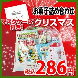【使い捨てタイプマスクケース付き】クリスマス袋 265円 お菓子袋詰め 詰め合わせ(Aセット) 駄菓子 おかしのマーチ (omtma6700)