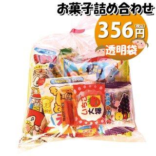 260円 お菓子袋詰め 詰め合わせ(Aセット) 駄菓子 おかしのマーチ (omtma6705)
