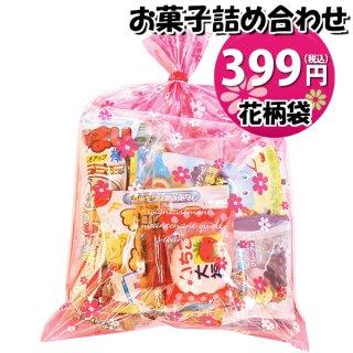 花柄袋 300円 お菓子袋詰め 詰め合わせ(Dセット) 駄菓子 おかしのマーチ (omtma6706)