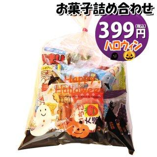 ハロウィン袋 300円 お菓子袋詰め 詰め合わせ(Dセット) 駄菓子 おかしのマーチ (omtma6707)