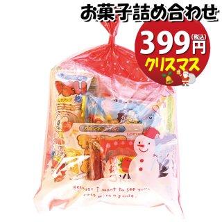 クリスマス袋 300円 お菓子袋詰め 詰め合わせ(Dセット) 駄菓子 おかしのマーチ (omtma6708)