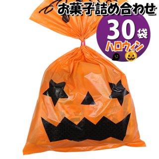 (地域限定送料無料) ハロウィン袋 お菓子袋詰め 30袋セットB 詰め合わせ 駄菓子 おかしのマーチ (omtma6609k)