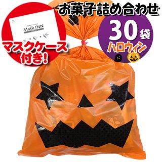 (地域限定送料無料) 【使い捨てタイプマスクケース付き】ハロウィン袋 お菓子袋詰め 30袋セットB 詰め合わせ 駄菓子 おかしのマーチ (omtma6619k)