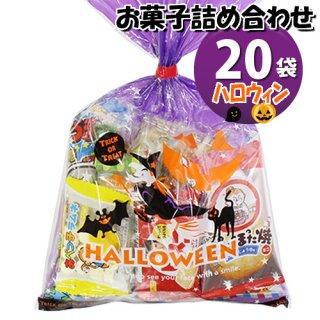 (地域限定送料無料) ハロウィン袋 お菓子袋詰め 20袋セットA 詰め合わせ 駄菓子 おかしのマーチ (omtma6647k)