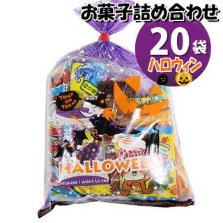 (地域限定送料無料) ハロウィン袋 お菓子袋詰め 20袋セットC 詰め合わせ 駄菓子 おかしのマーチ (omtma6679k)