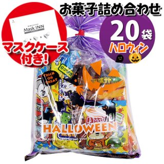 (地域限定送料無料) 【使い捨てタイプマスクケース付き】ハロウィン袋 お菓子袋詰め 20袋セットC 詰め合わせ 駄菓子 おかしのマーチ (omtma6687k)