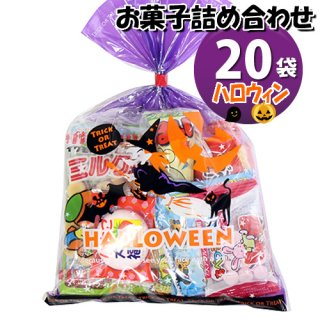 (地域限定送料無料) ハロウィン袋 お菓子袋詰め 20袋セットD 詰め合わせ 駄菓子 おかしのマーチ (omtma6695k)