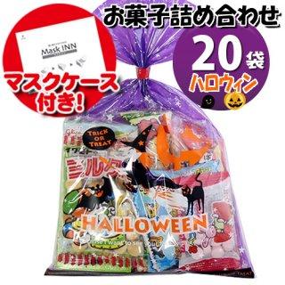 (地域限定送料無料) 【使い捨てタイプマスクケース付き】ハロウィン袋 お菓子袋詰め 20袋セットD 詰め合わせ 駄菓子 おかしのマーチ (omtma6703k)