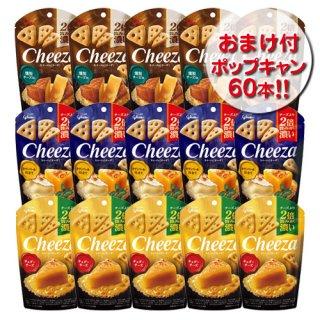 (地域限定送料無料) 【ポップキャン60本サービス】おまけ付き!グリコ 生チーズのチーザ3種セット(3種・15コ+おまけ60コ・計75コ)おかしのマーチ (omtma6818k)