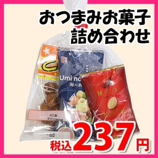 220円 広島名物!とり皮入りおつまみお菓子袋詰め 詰め合わせ 駄菓子 おかしのマーチ (omtma6721)