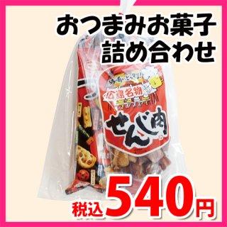 広島名物!せんじ肉入りおつまみお菓子袋詰め A 詰め合わせ 駄菓子 おかしのマーチ (omtma6735)
