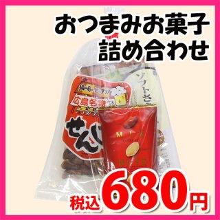 広島名物!せんじ肉入りおつまみお菓子袋詰め B 詰め合わせ 駄菓子 おかしのマーチ (omtma6737)