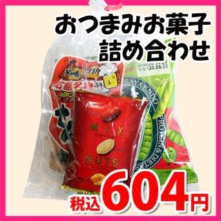 広島名物!せんじ肉入りおつまみお菓子袋詰め C 詰め合わせ 駄菓子 おかしのマーチ (omtma6739)