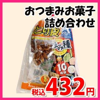 広島名物!とり皮とおつまみお菓子袋詰め A 詰め合わせ 駄菓子 おかしのマーチ (omtma6741)