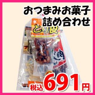 広島名物!とり皮とせんじ肉とおつまみお菓子袋詰め B 詰め合わせ 駄菓子 おかしのマーチ (omtma6743)