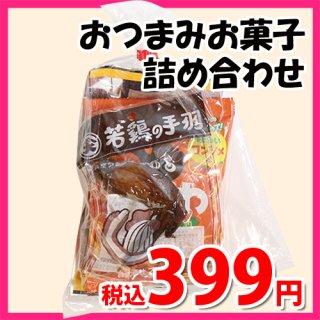 広島名物!若鳥の手羽 ブロイラーとおつまみスナック袋詰め 詰め合わせ 駄菓子 おかしのマーチ (omtma6745)