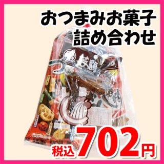 広島名物!せんじ肉と若鳥の手羽 ブロイラー入りおつまみお菓子袋詰め 詰め合わせ 駄菓子 おかしのマーチ (omtma6747)