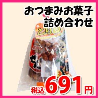 広島名物!とり皮とせんじ肉とおつまみお菓子袋詰め C 詰め合わせ 駄菓子 おかしのマーチ (omtma6749)