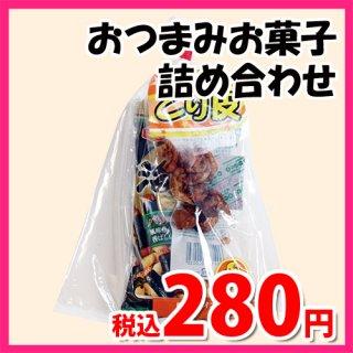 広島名物!とり皮とおつまみお菓子袋詰め D 詰め合わせ 駄菓子 おかしのマーチ (omtma6751)