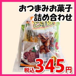 広島名物!とり皮とおつまみお菓子袋詰め E 詰め合わせ 駄菓子 おかしのマーチ (omtma6753)