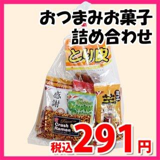 広島名物!とり皮とおつまみお菓子袋詰め F 詰め合わせ 駄菓子 おかしのマーチ (omtma6755)