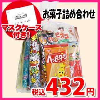 【使い捨てタイプマスクケース付き】400円 グリコも入ったお菓子袋詰め 詰め合わせ 駄菓子 おかしのマーチ (omtma6762)