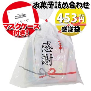 【使い捨てタイプマスクケース付き】感謝袋 420円 グリコも入ったお菓子袋詰め 詰め合わせ 駄菓子 おかしのマーチ (omtma6763)