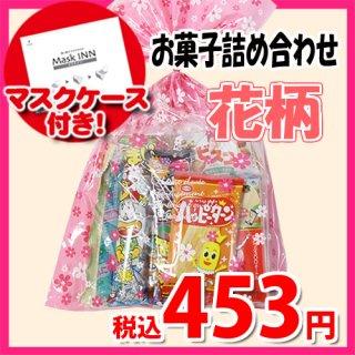 【使い捨てタイプマスクケース付き】花柄袋 420円 グリコも入ったお菓子袋詰め 詰め合わせ 駄菓子 おかしのマーチ (omtma6764)